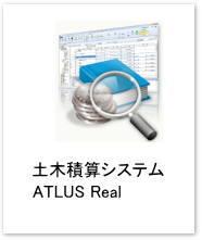土木積算システム ATLUS Real