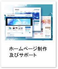 ホームページ制作及びサポート