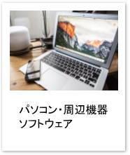 パソコン・周辺機器・ソフトウェア