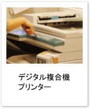 デジタル複合機 プリンター